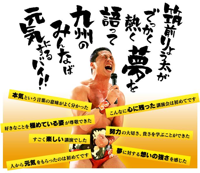 筑前りょう太がでっかく熱く夢を語って九州のみんなば元気にするバイ!!
